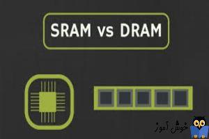 تفاوت static RAM و dynamic RAM چیست