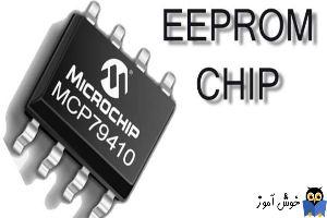 حافظه EEPROM چیست