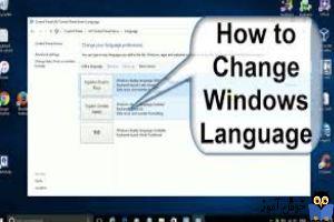 تغییر زبان پیشفرض یا Default Language در ویندوز
