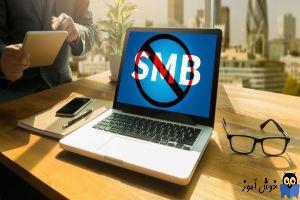 غیرفعال کردن پروتکل SMB1 و SMB2 و SMB3 در ویندوز