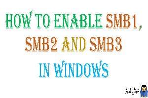 روش فعال کردن پروتکل SMB1 و SMB2 و SMB3 با استفاده از دستورات پاورشل در ویندوز