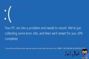 برطرف کردن ارور بلواسکرین TDR Failure در ویندوز