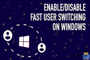 فعال یا غیرفعال کردن User Switch در ویندوز