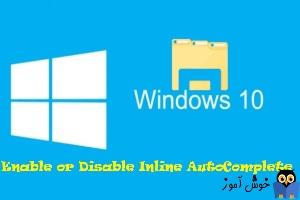 فعال یا غیرفعال کردن ویژگی AutoComplete در ویندوز