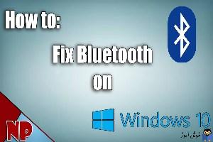 برطرف کردن مشکل on نشدن یا روشن نشدن Bluetooth در ویندوز