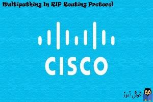 آموزش دوره سیسکو CCNA -سناریوی Multipathing در پروتکل مسیریابی RIP