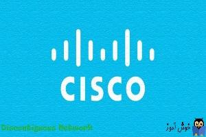 آموزش دوره سیسکو CCNA - شبکه های ناپیوسته یا discontiguous Network