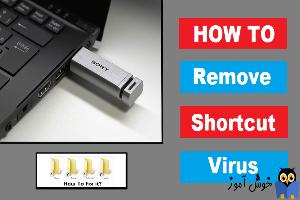 حذف ویروس Shortcut در فلش USB، مموری کارت، هارد اکسترنال