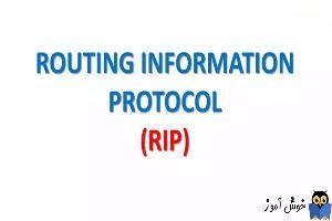 پروتکل مسیریابی RIP یا Routing Information Protocol