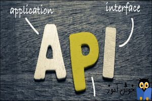 API یا Application Programming Interface چیست