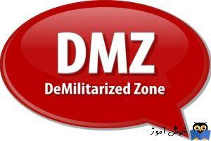 DMZ یا Demilitarized Zone چیست