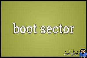 boot sector چیست؟