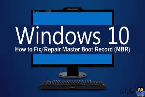 نحوه تعمیر Master Boot Record با دستورات Command Prompt