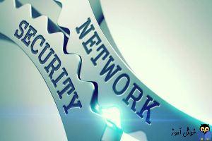 لزوم برقراری امنیت در شبکه
