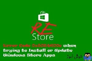 رفع ارور Error Code 0x8024600e در Windows Store