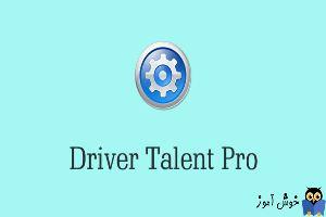 آپدیت ساده و آسان درایورهای ویندوز با نرم افزار Driver Talent