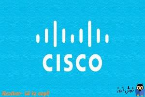 آموزش دوره سیسکو CCNA - تغییر router id در ospf
