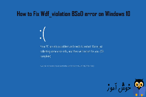 رفع ارور بلواسکرین Wdf_violation