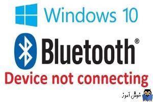 مشکل برقراری ارتباط دستگاه های بلوتوثی به ویندوز