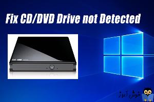 شناسایی نشدن CD/DVD Drive در ویندوز