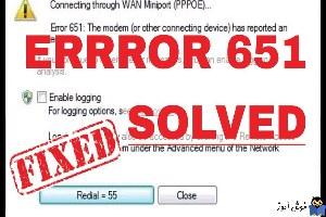 رفع ارور Error 651 در ایجاد internet connection