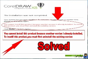 رفع ارور Cannot install this product because another version is already installed در زمان نصب CorelDraw X8