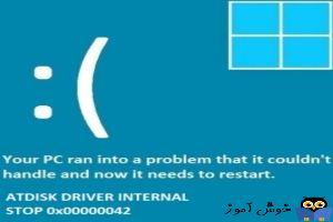 رفع ارور بلواسکرین ATDISK_DRIVER_INTERNAL 0x00000042