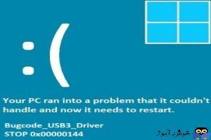 رفع ارور بلواسکرین BUGCODE_USB3_DRIVER 0x00000144