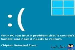 رفع ارور بلو اسکرین CHIPSET_DETECTED_ERROR 0x000000B9