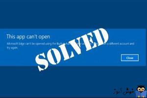 برطرف کردن ارور App can't open using Built-in Administrator Account در ویندوز
