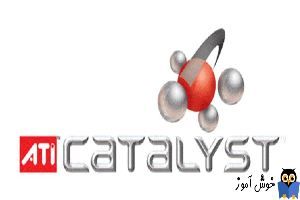 رفع ارور AMD Catalyst Control Center cannot be started