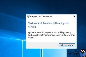 رفع ارور Windows Shell Common Dll has stopped working در ویندوز