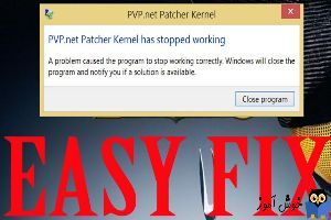 رفع ارور PvP.net Patcher Kernel Has Stopped Working