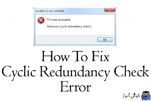 رفع ارور Data error cyclic redundancy check
