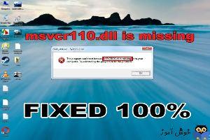 رفع ارور MSVCR110.dll is missing در ویندوز