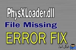 رفع ارور physxloader.dll در ویندوز