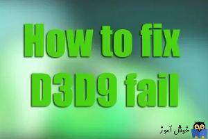رفع ارور Failed to Create D3D9 Device در ویندوز