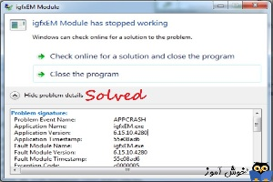 رفع ارور igfxEM Module has stopped working