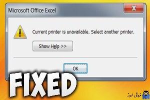 رفع ارور Current Printer Is Unavailable Select Another Printer هنگام پرینت گرفتن در اکسل