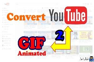 دانلود و تبدیل ویدئوهای یوتیوب به gif