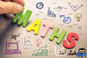 کانال آموزش ریاضی در تلگرام
