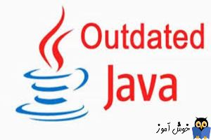 رفع ارور Outdated Java