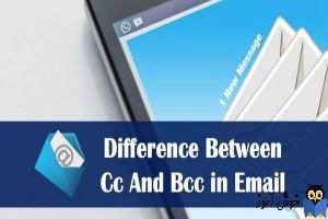 تفاوت بین To و CC و BCC در ایمیل چیست