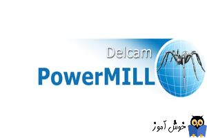 دوره آموزشی نرم افزار Powermill