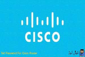 آموزش دوره سیسکو CCNA - تنظیم رمز عبور برای روتر سیسکو