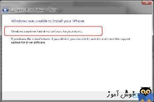 رفع ارور Windows could not find driver software for your device