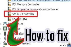 رفع مشکل SM Bus Controller در Device manager ویندوز