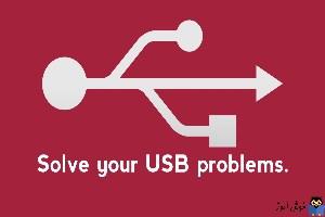 رفع ارور Not Enough USB Controller Resources