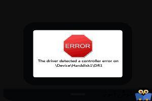 رفع ارور The driver detected a controller error on \Device\Harddisk1\DR1 or DR3