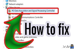 رفع ارور PCI Data Acquisition and Signal Processing Controller در device manager ویندوز